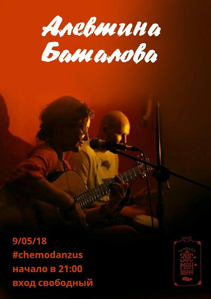 Alevtina Batalova plays in 2018-05-09T21:00:00+06:00hemodanzus (Zusmanovich's Suitcase) on 9th May 2018 starting at 21:00 h. Free Entry.