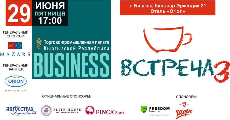 Chamber of Commerce and Industry of the Kyrgyz Republic Business meeting