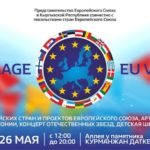 European Village EU Village Bishkek