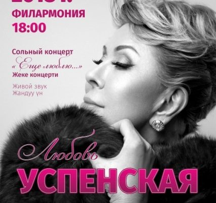 "Lyubov Uspenskaya is the multiple owner of the ""Chanson of the Year"" award, whose songs are known and sung by the whole country"