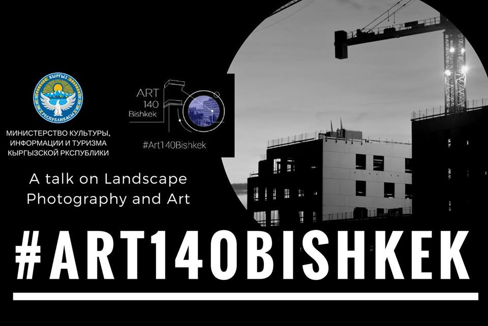 A talk on Landscape Photography and Art. The Photo-art festival #art140bishkek wants to open a discussion about city development in Bishkek. It addresses citizens interested in Biskeks history and culture.