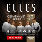 The music group Eles, one of the best local groups, is performing this week with their new music program. Eles plays melodic pop-rock. with local musical elements.