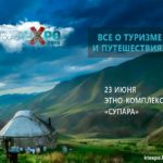 1st Kyrgyzstan Tourism Expo. All about tourism and travels. 23rd of June, 2018, Ethno-complex Supara. 10:00-18:00. Represent your tourism related business or be a guest and learn about new and traditional tourism services and attractions within and beyond Kyrgyzstan.