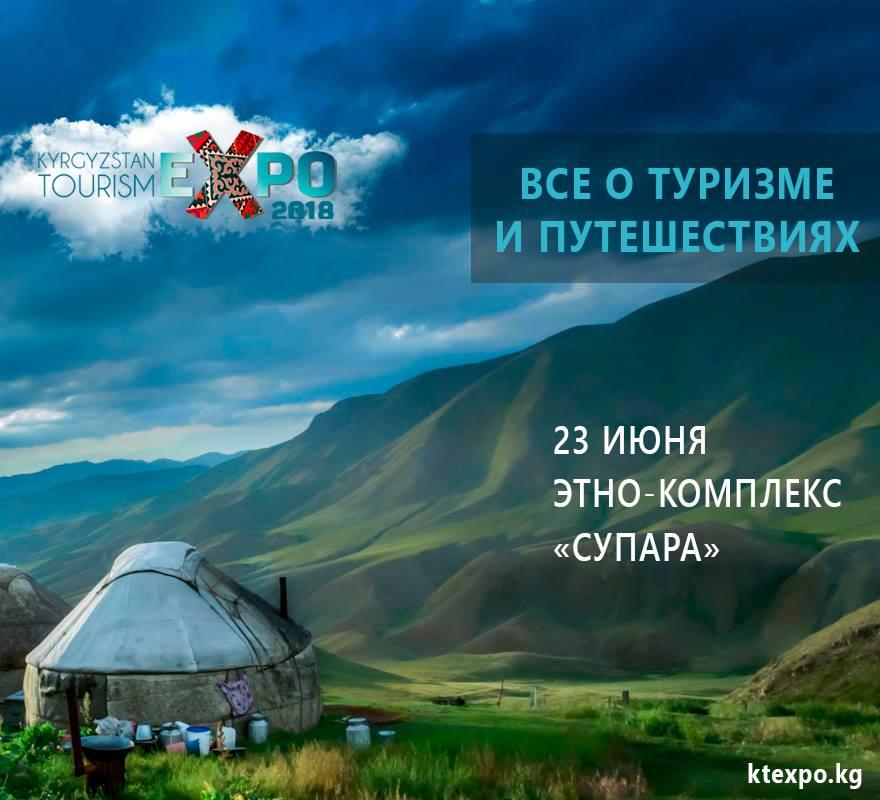 Kyrgyzstan Tourism Expo 2018