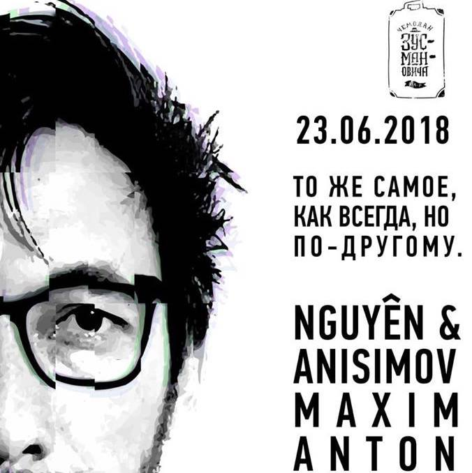 Nguen & Anisimov, Maxim, Anton have a performance at 2018-06-23T21:00:00+00:00hemodanzus.