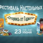 """First Festival of table games for families, friends and children. More than 40 table games are freely available. Choose and play! Tournaments on table games """"Jengu"""", """"High-speed kalpachki"""", """"Dixit."""