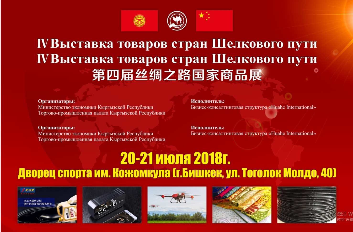 The Fourth Exhibition of Silk Road Products is a trade fair of manufacturers of goods and products from Chinese factories.
